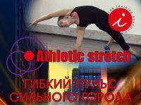 Атлетик стрейтч
